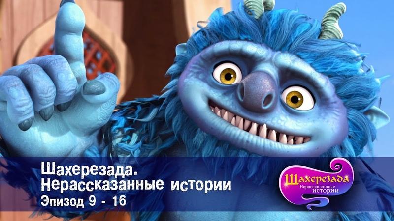 Шахерезада Нерассказанные истории Эпизоды 9 16 Сборник Мультфильмы