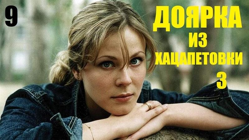 Сериал Доярка из Хацапетовки 3 9 серия русские сериалы мелодрамы фильм в 4К