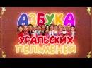 Азбука Уральских пельменей - Н _ Уральские пельмени 2019