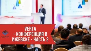 Verta || 2я часть конференции компании Верта в Ижевске