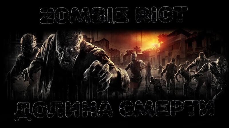 Долина смерти   Zombie Riot   CS 1.6