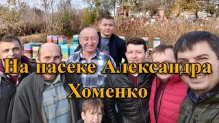 На пасеке Александра Хоменко /#ПОДОРОЖПАСІКАМИУКРАЇНИ