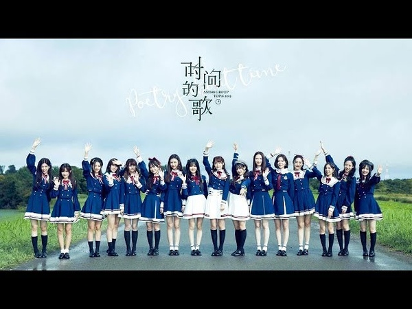 SNH48 The Song Of The Time