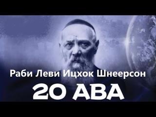 Раби Леви Ицхок Шнеерсон отец Любавического Ребе.