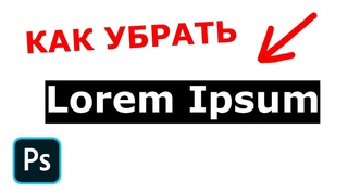 Как убрать lorem ipsum в фотошопе