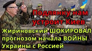 Жесть! Подлянку нам устроит Киев - Жириновский ШОКИРОВАЛ прогнозом начала ВОЙНЫ Украины с Россией