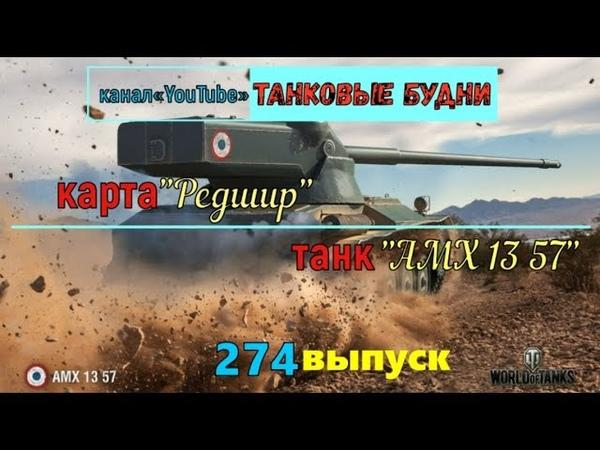 AMX 1357 мастер редли и очень не плохой бой