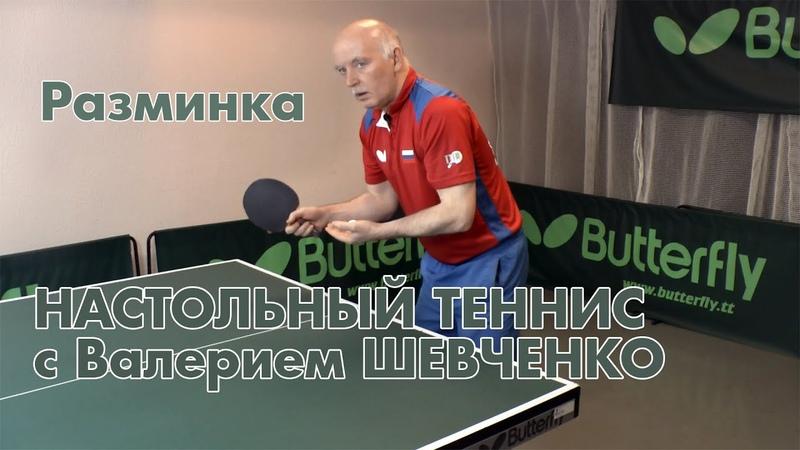 Настольный теннис с Валерием Шевченко Разминка