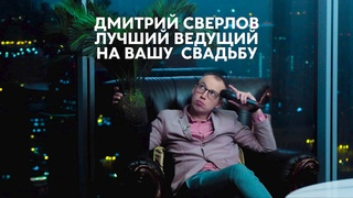 Дмитрий Сверлов - лучший ведущий на свадьбу и выездную регистрацию в Екатеринбурге, Челябинске и др.