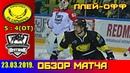 ВХЛ 🏆 Плей офф 23 03 2019 Сарыарка Караганда Нефтяник Альметьевск 5 4 ОТ Обзор матча