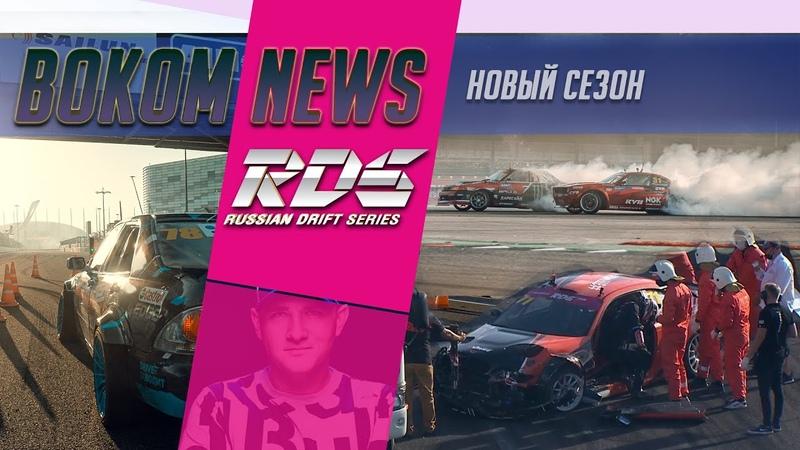 Гоча больше не чемпион и жертвы Сочи Автодрома Bokom News RDS 23 10 2020