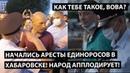 Единоросов-хабадников ловят и арестовывают по всему Хабаровску! Люди аплодируют полиции! Как тебе такое, Вова?