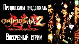 Стримчанский Onimusha 2: Samurai's Destiny