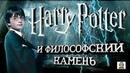 🎧📖 «Гарри Поттер и философский камень» Книга 1 Часть 2