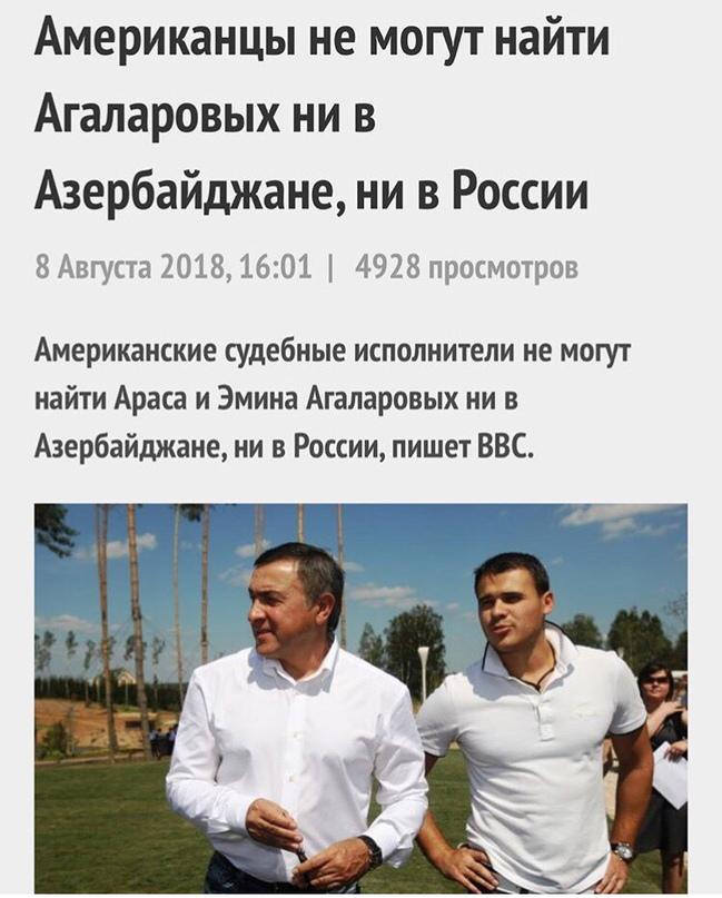 Emin Agalarov   Москва
