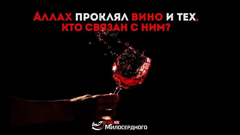 Аллах проклял вино и тех кто связан с ним ᴴᴰ
