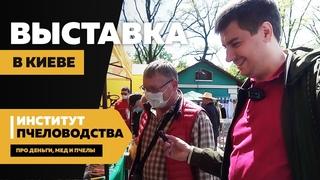 Выставка пчеловодства в Киеве — новинки пчеловодства 2021 и Институт пчеловодства