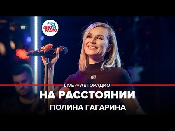 Премьера Полина Гагарина На Расстоянии LIVE @ Авторадио