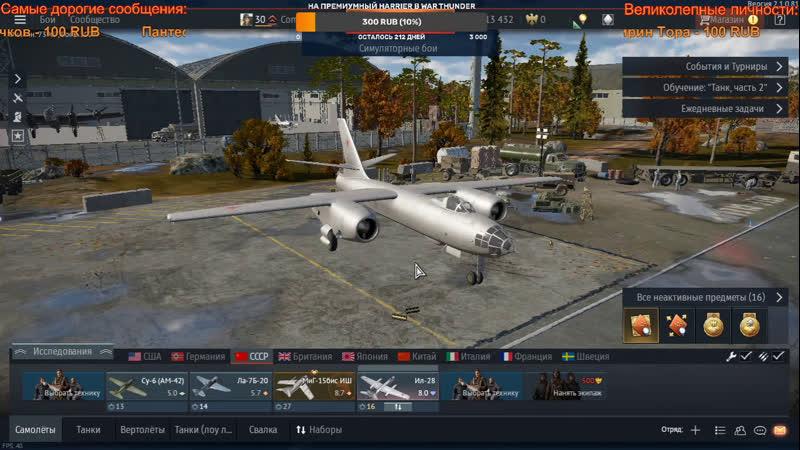 Отстаиваем честь авиации в СБ Drops on