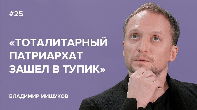 Владимир Мишуков Тоталитарный патриархат зашел в тупик Скажи Гордеевой