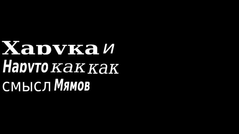 Безумно можно быть первым Харука и Наруто как Как смысл Мямов