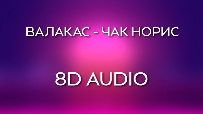 Глад Валакас - Чак Норрис (8D AUDIO)