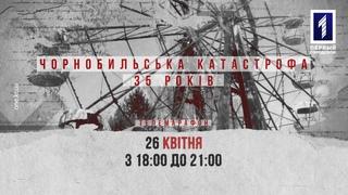 Телемарафон «Чорнобиль. 35 років пам'яті» (анонс)