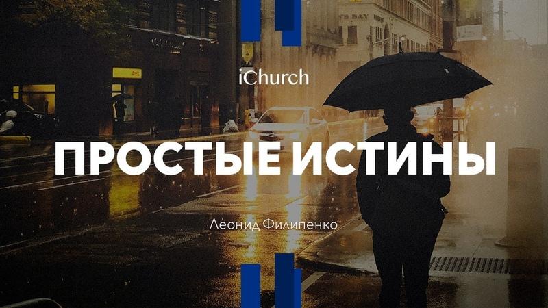 Простые истины Леонид Филипенко
