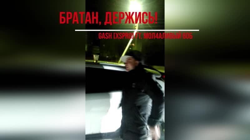 Gash XsPro ft Мол4аливый 6об Братан держись