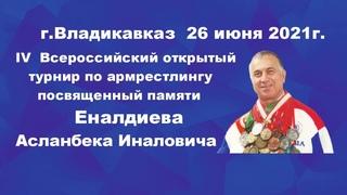 IV Всероссийский открытый турнир по армрестлингу посвященный памяти Асланбека Еналдиева