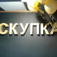 Premium Skupka