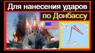 Два американских боевых корабля «Donald Cook» и «Roosevelt» неожиданно взяли курс на Крым