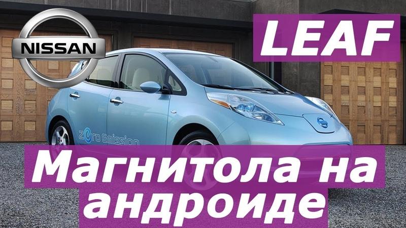 Nissan Leaf S (2011-17) - S комплектация, андройд 7,1(TV, Yandex,youtube...) USB, Bluetooth.
