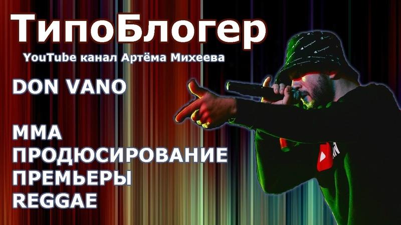 Don Vano про MMA Продюсирование Премьеры Казанский Рэп Reggae