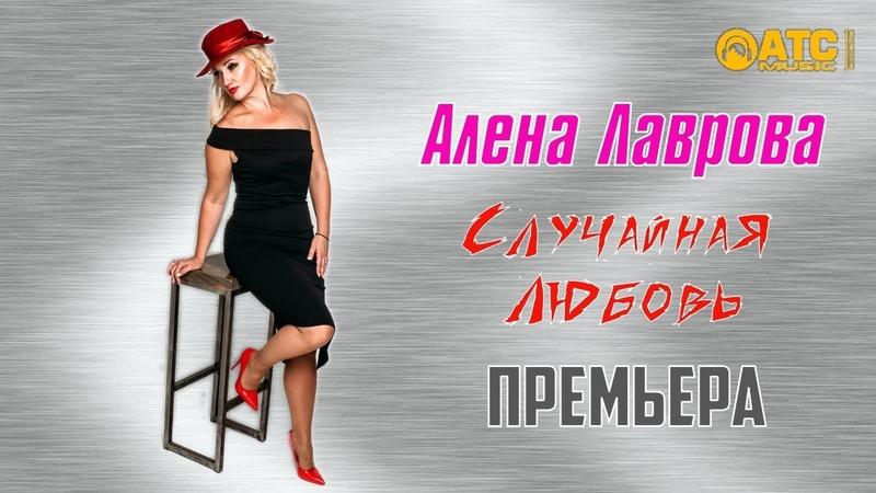 ТРЕК ПРОСТО УЛЁТ ✬ Алёна Лаврова Случайная Любовь ✬ ПРЕМЬЕРА 2020