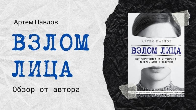 АРТЕМ ПАВЛОВ ВЗЛОМ ЛИЦА Книга о научной физиогномике