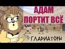 Вся правда об античных гладиаторах Адам портит всё