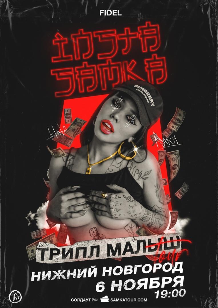 Афиша Нижний Новгород INSTASAMKA / 06.11 / НИЖНИЙ НОВГОРОД FIDEL