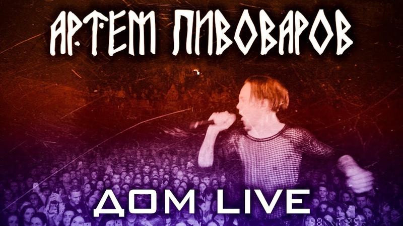 Артем Пивоваров Дом live Музыкальный экшн Земной