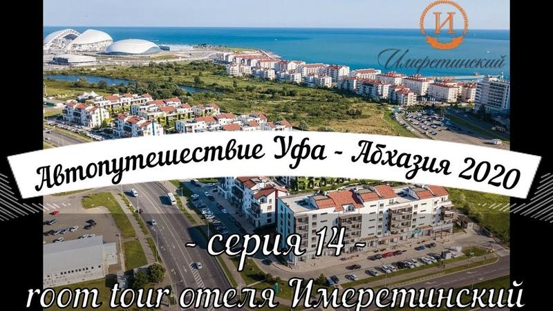 Автопутешествие из Уфы в Сочи серия 14 room tour отеля Имеретинский