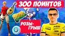 ARCHANGEL И NABEG ТУРНИР 300 ПОИНТОВ РОЗЫГРЫШ СТАРТЕР ПАК