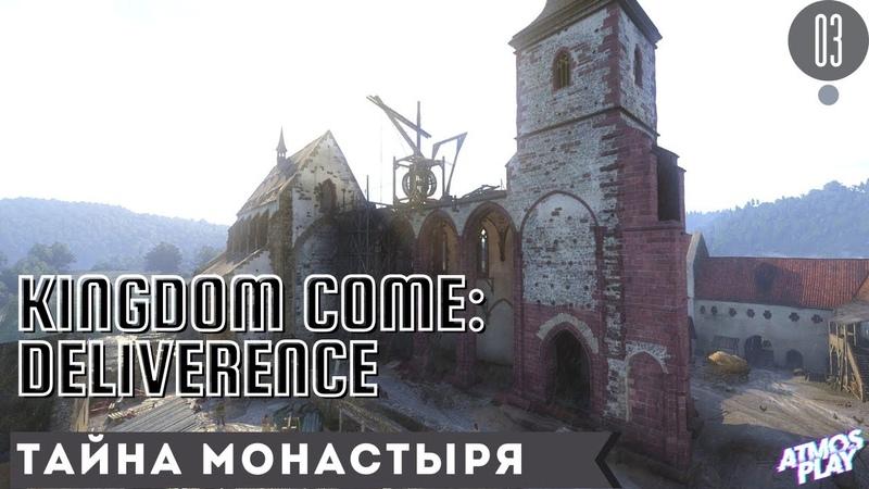 Kingdom Come Deliverance 03 13 09 2021
