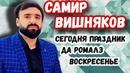 Сегодня праздник да ромалэ | Самир Вишняков и Феликс Погосян