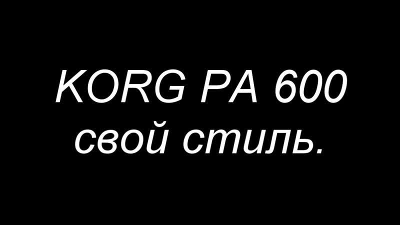 KORG PA 600 Свой стиль 2021 г