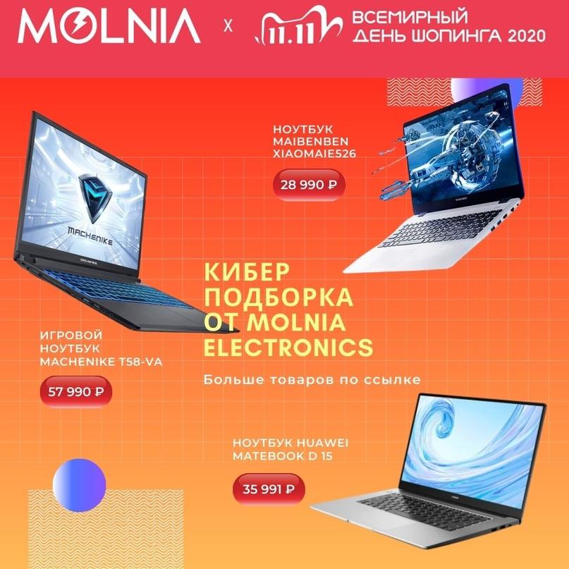 MOLNIA ELECTRONICS — онлайн-магазин, где вы можете заказать сертифицированную те...