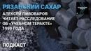 Рязанский сахар. Расследование учебного теракта 1999 года, читает Алексей Пивоваров