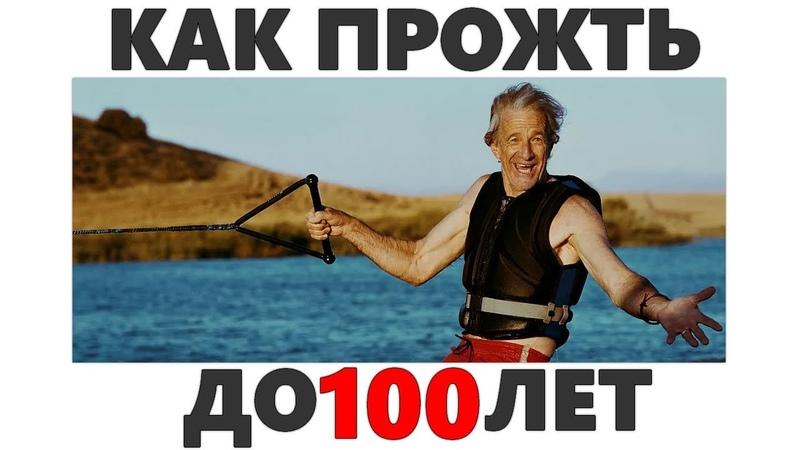 СОВЕТЫ ДОЛГОЖИТЕЛЕЙ Как дожить до 100 лет