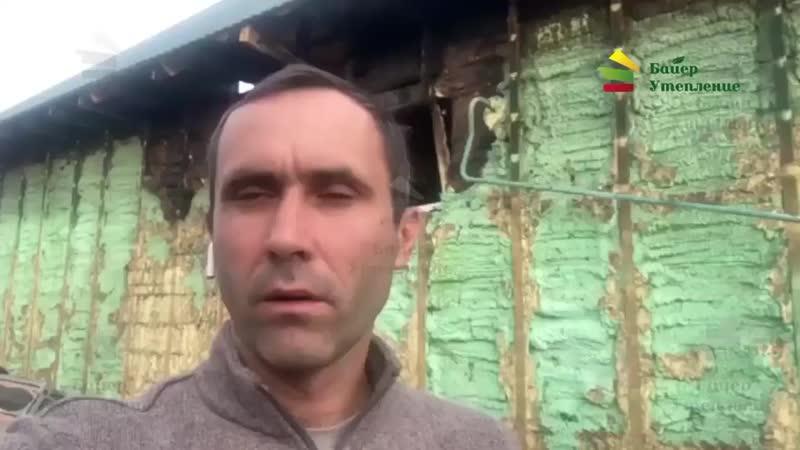ПЕНОПОЛИУРЕТАН спас дом от большого пожара