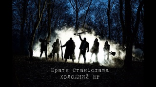 Брати Станіслава - Холодний Яр (official audio)