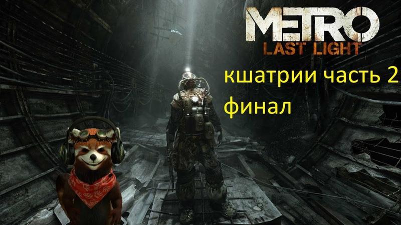 Metro Last Light Redux кшатрии часть 2 финал пожилой enot B 18
